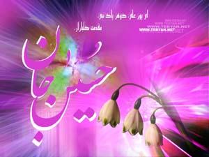 شرح ولادت حضرت امام حسین علیه السلام
