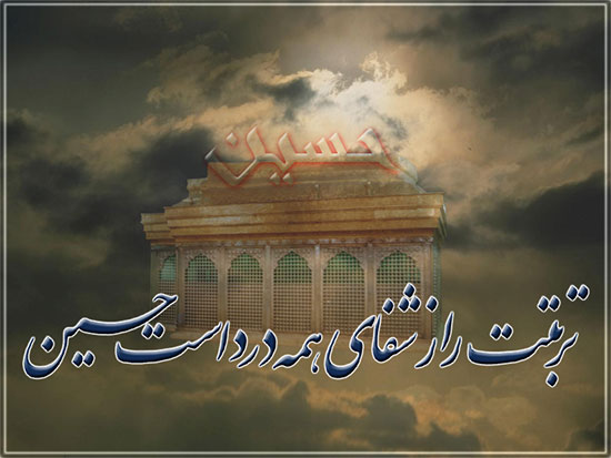 **تصاویر حرم حضرت سید الشهداء (ع) و حضرت قمر بنی هاشم ابولفضل العباس (ع) و یاران پاکشان**