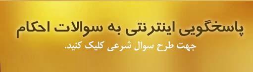 پاسخ به احکام شرعی
